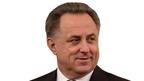 Заместитель Председателя Правительства Виталий Мутко