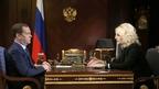 Встреча Дмитрия Медведева с председателем Счётной палаты Татьяной Голиковой