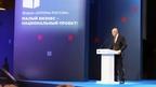 Антон Силуанов принял участие в пленарном заседании форума «Опоры России» «Малый бизнес – национальный проект»