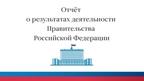Инфографика к отчёту о результатах деятельности Правительства России за 2012–2017 годы