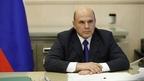 Михаил Мишустин и члены Правительства приняли участие в совещании у Президента России по экономическим вопросам