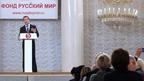 Дмитрий Медведев принял участие в открытии VI Ассамблеи Русского мира «Русский язык и российская история»