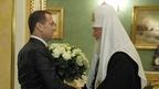 Встреча Дмитрия Медведева с Патриархом Московским и всея Руси Кириллом