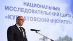 Дмитрий Чернышенко обсудил с учёными Курчатовского института и РАН вопросы интеграции научных разработок в реальный сектор экономики