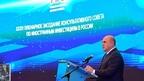 35-е заседание Консультативного совета по иностранным инвестициям в России