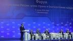 Форум партии «Единая Россия» «Экономика России: успех страны и благосостояние каждого»