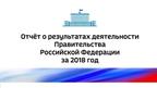 Инфографика к отчёту о результатах деятельности Правительства России за 2018 год