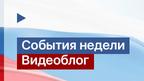Видеоблог Председателя Правительства c 8 по 14 сентября 2017 года