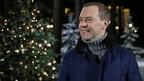 Поздравление Дмитрия Медведева с Новым годом