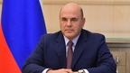 Михаил Мишустин выступил на открытии Московского финансового форума