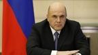 Михаил Мишустин и члены Правительства приняли участие в совещании у Президента России о ситуации на рынке труда