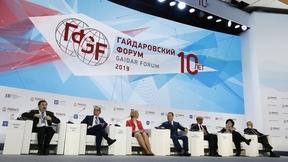 На пленарном заседании Гайдаровского форума