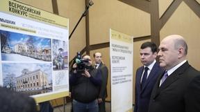 Презентация проектов Ярославской области, победивших во Всероссийском конкурсе лучших проектов создания комфортной городской среды в малых городах