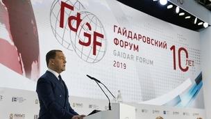 X Гайдаровский форум. Выступление Дмитрия Медведева на пленарной дискуссии  «Россия и мир: национальные цели развития и глобальные тренды»