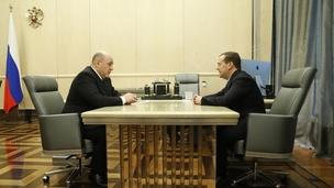 Встреча Михаила Мишустина с Заместителем Председателя Совета Безопасности Дмитрием Медведевым