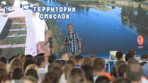 Всероссийский молодёжный образовательный форум «Территория смыслов на Клязьме»