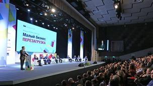 Форум Общероссийской общественной организации малого и среднего предпринимательства «Опора России»