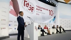 X Гайдаровский форум