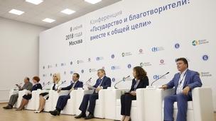 Конференция «Государство и благотворители: вместе к общей цели»