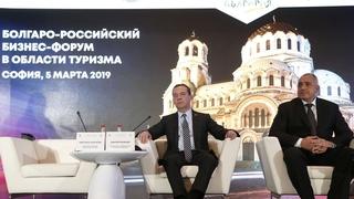 Российско-болгарский бизнес-форум в сфере туризма