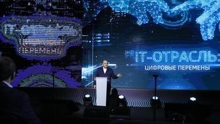 Выступление Михаила Мишустина на панельной дискуссии с участием представителей IT-индустрии