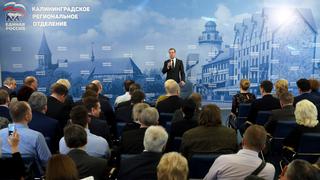 Встреча с активом Калининградского регионального отделения партии «Единая Россия»