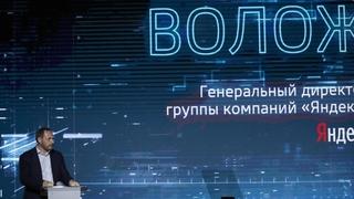 Выступление Аркадия Воложа на панельной дискуссии с участием представителей IT-индустрии