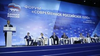 Форум партии «Единая Россия» «Современное российское село»