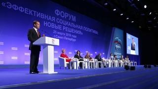 Выступление Дмитрия Медведева на форуме «Эффективная социальная политика: новые решения»