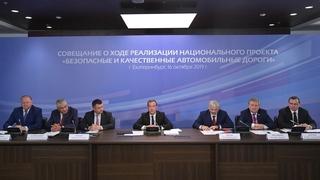 Совещание о ходе реализации национального проекта «Безопасные и качественные автомобильные дороги»