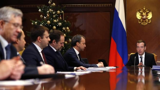 Совещание о проекте Энергетической стратегии России на период до 2035 года