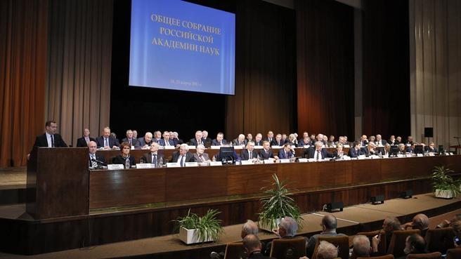Выступление Дмитрия Медведева на общем собрании Российской академии наук