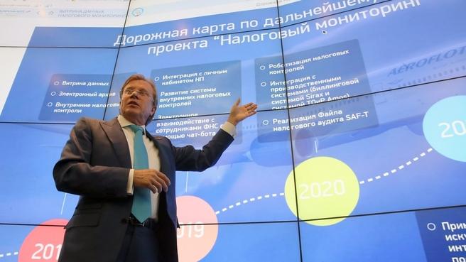 Доклад генерального директора ПАО «Аэрофлот» Виталия Савельева на совещании о развитии системы налогового мониторинга