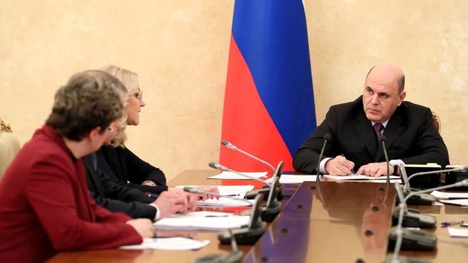 Доклад Татьяны Голиковой на совещании о совершенствовании онкологической медицинской помощи
