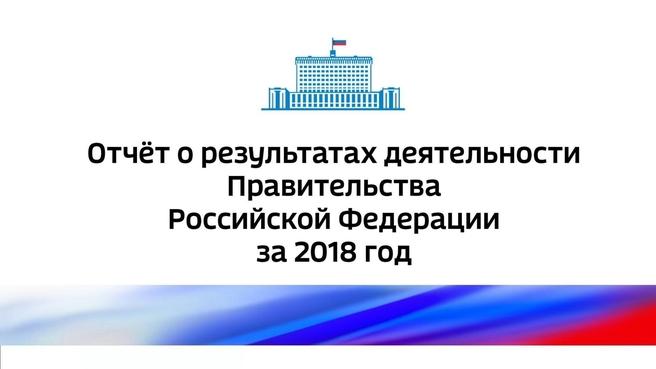 К отчёту о результатах деятельности Правительства России за 2018 год. Инфографика