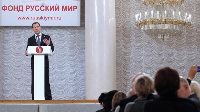 Открытие VI Ассамблеи Русского мира «Русский язык и российская история»