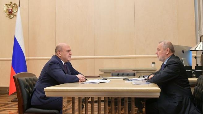 Встреча Михаила Мишустина с председателем правления Пенсионного фонда Андреем Кигимом