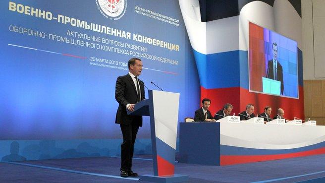 Выступление на военно-промышленной конференции «Актуальные вопросы развития оборонно-промышленного комплекса Российской Федерации»