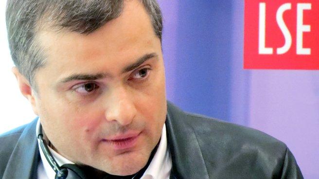 Владислав Сурков в Лондонской школе экономики и политических наук
