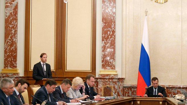 Доклад главы Минпромторга Дениса Мантурова на заседании Правительства