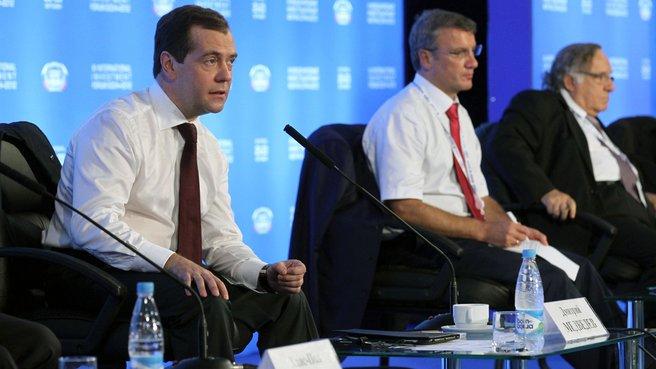 Пленарное заседание ХI Международного инвестиционного форума