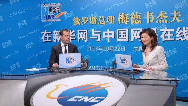 Дмитрий Медведев ответил на вопросы в ходе онлайн-конференции в Пекине