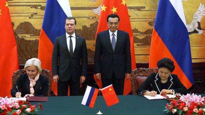 По итогам 18-й регулярной встречи глав правительств России и КНР был подписан ряд документов