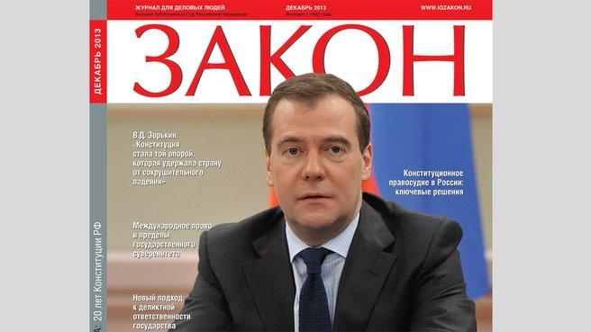 Статья Дмитрия Медведева для журнала «Закон» и «Российской газеты»