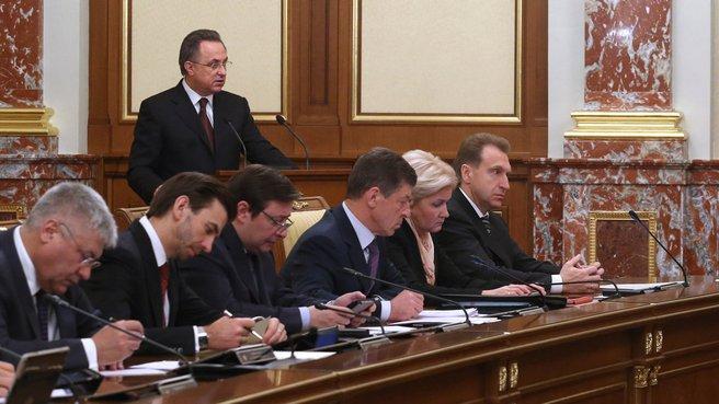 Доклад главы Минспорта Виталия Мутко на заседании Правительства