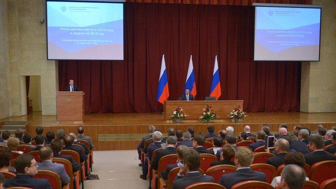 Расширенное заседание коллегии Министерства экономического развития