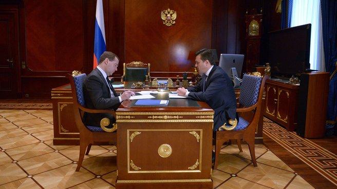 Рабочая встреча с губернатором Московской области Андреем Воробьёвым