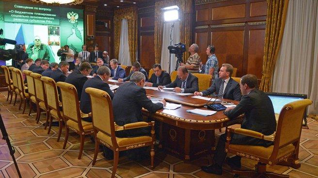 Совещание о бюджетном планировании социально-экономического развития субъектов Российской Федерации