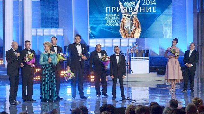 Вручение премии в номинации «За проведение уникальной операции, спасшей жизнь человека» группе хирургов под руководством Р.А.Зефирова