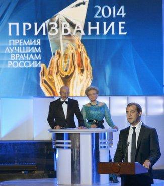 Вручение премии «Призвание» лучшим врачам России